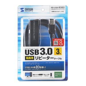 USBケーブル 延長 3m アクティブ リピーター ケーブル(KB-USB-R303)(即納)|sanwadirect|07