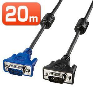 サンワサプライ ディスプレイケーブル 極細 ミニD-sub15pinのアナログRGB VGAケーブル20m(KC-VMH200)(即納)