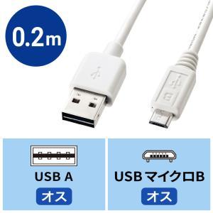スマホ 充電 micro USBケーブル どっちもUSB micro Bコネクター 0.2m ホワイト(KU-RMCB02W)(即納)|sanwadirect