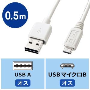 スマホ 充電 micro USBケーブル どっちもUSB micro Bコネクター 0.5m ホワイト(KU-RMCB05W)(即納)|sanwadirect