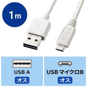 スマホ 充電 micro USBケーブル どっちもUSB micro Bコネクター 1m ホワイト(KU-RMCB1W)(即納)|sanwadirect