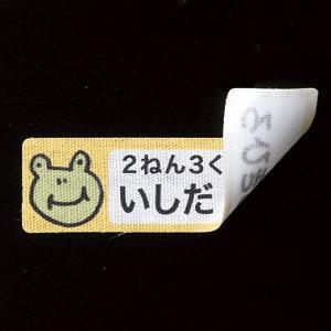 お名前シール ネームシール ネーム ラベル コットン 布シール 54枚セット 入園 入学準備に(LB-NAME17NU4K)(即納) sanwadirect