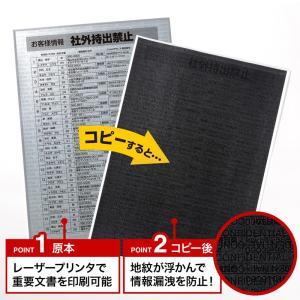 コピー防止用紙 A4サイズ レーザープリンター用 100枚入り(LBP-CBKL100)|sanwadirect