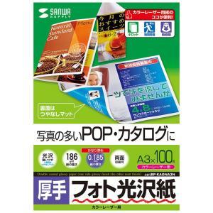 フォト光沢紙 カラーレーザー用 厚手 A3 100シート(LBP-KAGNA3N)(即納)|sanwadirect