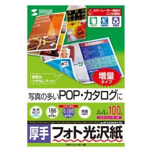 フォト光沢紙 カラーレーザー用 厚手 A4 100シート(LBP-KAGNA4N-100)(即納)|sanwadirect