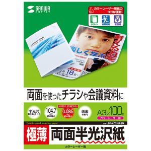 半光沢紙 カラーレーザー用 極薄 A3 100シート(LBP-KC2NA3N)(即納)|sanwadirect