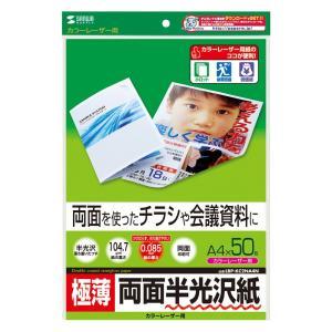 半光沢紙 カラーレーザー用 極薄 A4 50シート(LBP-KC2NA4N)(即納)|sanwadirect