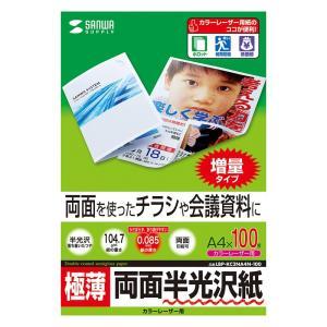 半光沢紙 カラーレーザー用 極薄 A4 100シート(LBP-KC2NA4N-100)(即納)|sanwadirect