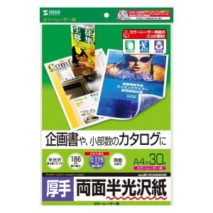 半光沢紙 カラーレーザー用 厚手 A4 30シート 企画書向き(LBP-KCAGNA4N)(即納)|sanwadirect