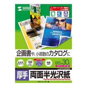 半光沢紙 カラーレーザー用 厚手 B5 30シート 企画書向き(LBP-KCAGNB5N)(即納)|sanwadirect