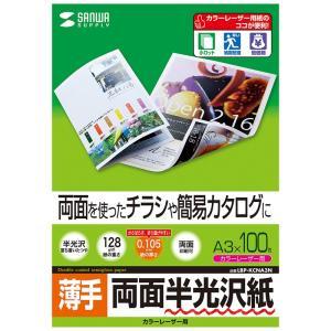 半光沢紙 カラーレーザー用 薄手 A3 100シート(LBP-KCNA3N)(即納)|sanwadirect