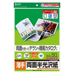 半光沢紙 カラーレーザー用 薄手 A4 50シート(LBP-KCNA4N)(即納)|sanwadirect