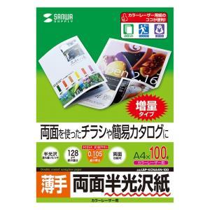 半光沢紙 カラーレーザー用 薄手 A4 100シート(LBP-KCNA4N-100)(即納)|sanwadirect