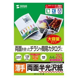 半光沢紙 カラーレーザー用 薄手 A4 250シート(LBP-KCNA4N-250)(即納)|sanwadirect