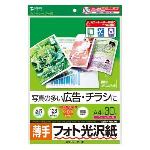 フォト光沢紙 カラーレーザー用 薄手 A4 30シート(LBP-KNA4N)(即納)|sanwadirect