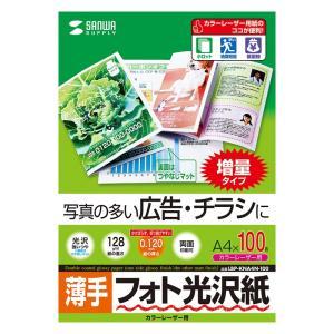 フォト光沢紙 カラーレーザー用 薄手 A4 100シート(LBP-KNA4N-100)(即納)|sanwadirect