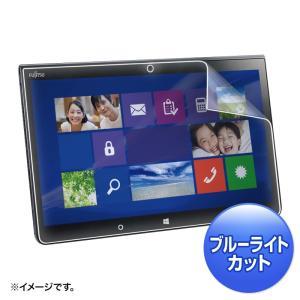 富士通 ARROWS Tab Q775対応フィルム ブルーライトカット 液晶保護指紋反射防止(LCD-F775BCAR)|sanwadirect