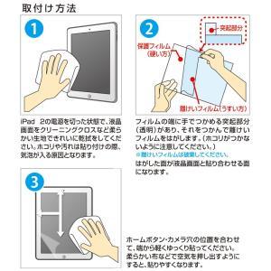 iPad2用指紋防止光沢液晶保護フィルム(LCD-IPAD2KFPF)(即納)|sanwadirect|03