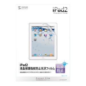 iPad2用指紋防止光沢液晶保護フィルム(LCD-IPAD2KFPF)(即納)|sanwadirect|04