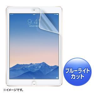 iPad Air 2 ブルーライト カット 液晶保護フィルム 反射防止タイプ(LCD-IPAD6BCAR)(即納)|sanwadirect