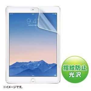 iPad Air 2 液晶保護フィルム 指紋防止 光沢タイプ(LCD-IPAD6FP)(即納)|sanwadirect