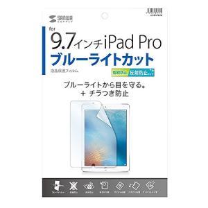 9.7インチ iPad Pro用フィルム ブルーライトカット 液晶保護 指紋防止 反射防止(LCD-IPAD7BCAR)(即納) sanwadirect 04