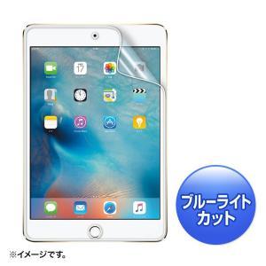 iPad mini 4 フィルム ブルーライトカット 液晶保護指紋反射防止(LCD-IPM4BCAR)(即納) sanwadirect
