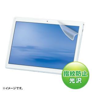 NEC LAVIE Tab E 10.1型 TE410/JAW用液晶保護指紋防止光沢フィルム(即納)|sanwadirect