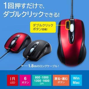 有線マウス IR LED ダブルクリックボタン付き レッド(MA-IR125R)(即納)|sanwadirect