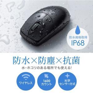防水マウス ワイヤレス IR LED 静音 抗菌仕様 ブラック(MA-WIR151BK)(即納)|sanwadirect