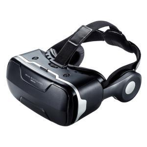 VRゴーグル 3D ヘッドホン付き 4から6インチスマホ対応(MED-VRG3)(即納)|sanwadirect