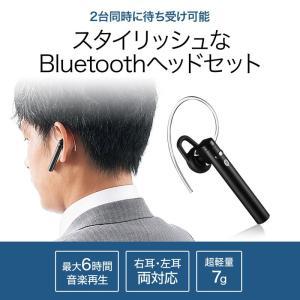 ワイヤレスイヤホン Bluetoothヘッドセット ブルートゥース 自動車用 ハンズフリー 通話 車載用品 ワイヤレス イヤホン(MM-BTMH34BK)(即納)|sanwadirect