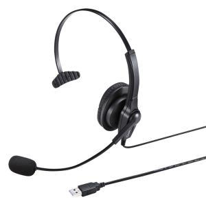USBヘッドセット ブラック(MM-HSU03BK)(即納)|sanwadirect