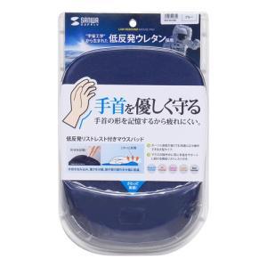 低反発リストレスト付きマウスパッド ブルー(MPD-MU1NBL)(即納)|sanwadirect|05