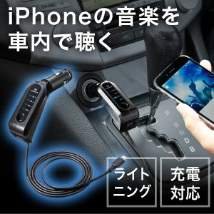 FMトランスミッター iPhone 6s/6s Plus対応 Lightning接続 充電対応 音楽再生 USBポート2.4A対応 車載用品 自動車用携帯充電器(即納)|sanwadirect