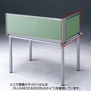パーテーション デスク パネル シリーズ H400×W700サイドBグリーン 受注生産 ついたて 目隠し 仕切り オフィス用家具(OU-04SDCB3005)(取寄せ)|sanwadirect