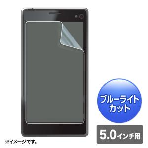 5.0インチ用液晶保護フィルム フリーカットタイプ 光沢 ブルーライト カット 指紋防止(PDA-F50KBCFP)(即納)|sanwadirect