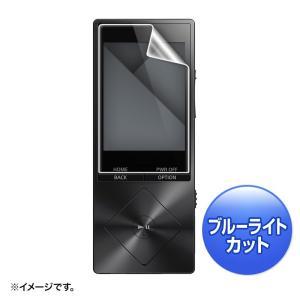 WALKMAN A10シリーズ ブルーライト カット 液晶保護フィルム 指紋防止 光沢タイプ(PDA-FA10KBC)(即納) sanwadirect