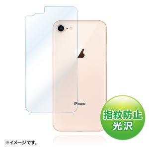 iPhone 8 背面フィルム 保護 指紋防止 光沢(PDA-FIP69FP)(即納)|sanwadirect