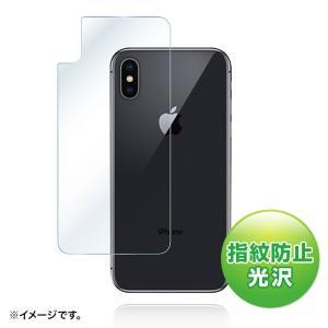 iPhone X 背面フィルム 保護 指紋防止 光沢(PDA-FIP71FP)(即納)|sanwadirect