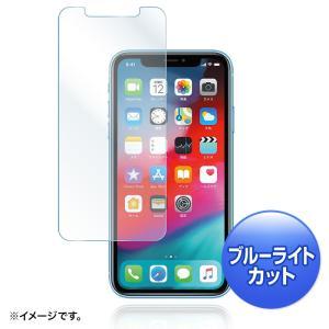 iPhone XR ブルーライトカットフィルム 液晶保護 指紋防止 光沢(PDA-FIP74BC)(即納)|sanwadirect