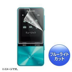 SONY WALKMAN S310/S310Kシリーズ フィルム ブルーライトカット 指紋防止 光沢(PDA-FS310KBC)(即納) sanwadirect