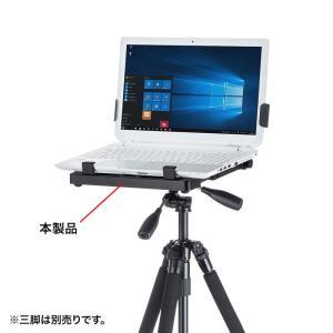 ノートパソコンテーブル 三脚取付け ノートパソコンホルダー 1/4インチねじ 一般的な三脚ネジ対応(PDA-STN26)(即納)|sanwadirect