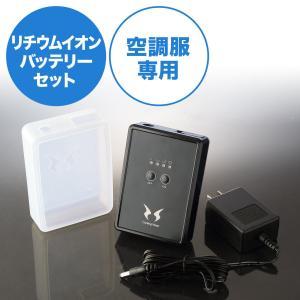 空調服 空調風神服 リチウムイオンバッテリーセット 日本製バッテリー RD9870J(即納)|sanwadirect