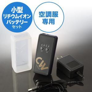 空調服 空調風神服 小型リチウムイオンバッテリーセット 日本製バッテリー RD9880J(即納)|sanwadirect