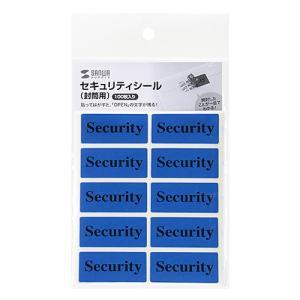 封筒用セキュリティシール 100枚入り(SL-2H-100)(即納)|sanwadirect|03