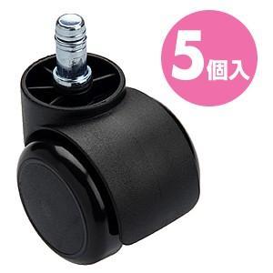 オフィスチェアー用ウレタンキャスター 5個入(即納)|sanwadirect