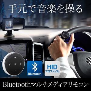 ステアリングリモコン Bluetooth リモコン スマホ マルチメディアリモコン 車 車載用品(即納)|sanwadirect