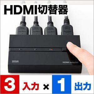 HDMIセレクター4ポート HDMI切替 3入力×1出力ポート(SW-HD31)(即納)|sanwadirect