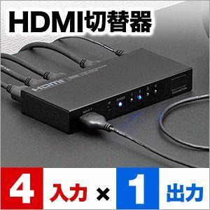 HDMIセレクター (リモコン付き 4入力×1出力)(SW-HD41R)(即納)|sanwadirect